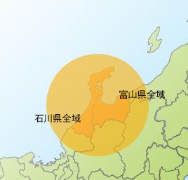 対応エリア:富山県・石川県