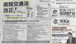 縮小2017.3.18北日本新聞掲載