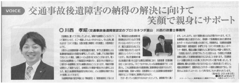 北日本新聞「交通事故後遺障害の納得の解決に向けて笑顔で親身にサポート」